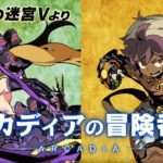 Etrian Odyssey X -Adventurers of Arcadia- Classes Trailer, Launch Live Stream Announced