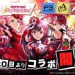 BanG Dream! Girls Band Party! x Persona Series Collaboration Character Art, Details