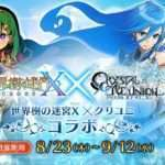 Etrian Odyssey X x Crystal of Re:union Collaboration Announced