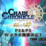 Persona 3 x Chain Chronicle 3 Collaboration Event Starts on August 21, Details