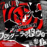 Persona 5 x Wonderland Wars Arcade Game Collaboration Teased for August 27, 2018 [Update]