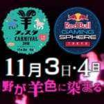 Catherine: Full Body Event Participation: Sheep Carnival 2018 and Red Bull Gaming Sphere Tokyo