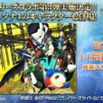 Phantasy Star Online 2 Collaboration with Persona 4 Announced
