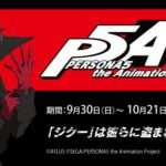 Persona 5 the Animation Collaboration Announced with Japanese Casino JiQoo