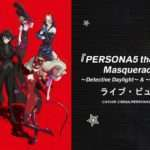 Persona 5 the Animation Cast Event to be Broadcast to Japanese Theaters via Live Viewing in November 2018
