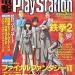 Compilation of Dengeki PlayStation Magazine Covers Featuring Atlus Games