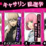 Catherine: Full Body Character Popularity Poll Launched