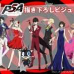 Persona 5 the Animation 'Masquerade Party' Character Key Art and Details Revealed