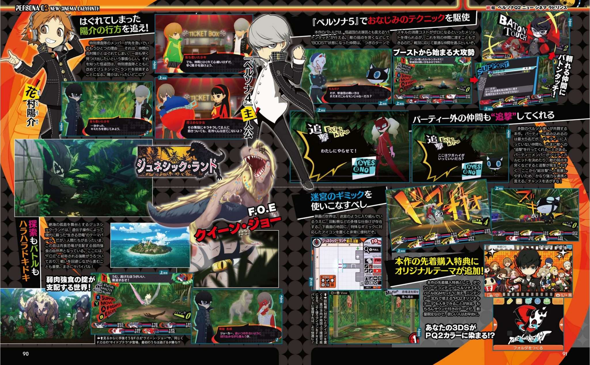 Persona Q2: New Cinema Labyrinth Scans Feature Second
