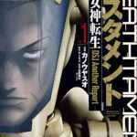 Deathtament: Shin Megami Tensei DSJ -Another Report- Manga Volume 1 Cover Art Revealed