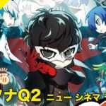 Persona Q2: New Cinema Labyrinth 1-hour Gameplay Live Stream by Famitsu on November 15, 2018