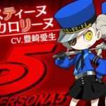 Persona Q2: New Cinema Labyrinth Launch DLC for Caroline & Justine Navigators, Kaguya Sub-Persona