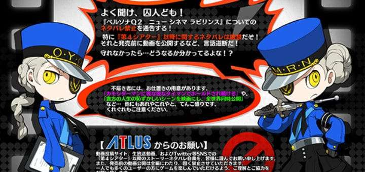 Persona Q2 3ds Rom English