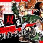 Futaba Sakura Persona 5: Dancing in Starlight Scale Figure Announced, Produced by Wing