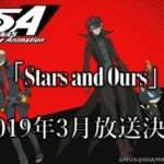 Persona 5 the Animation: 'Stars and Ours' to Air in March 2019 [Update]
