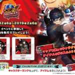 Persona 5: Dancing in Starlight and Persona 3: Dancing in Moonlight x Chunithm Collaboration Announced [Update]