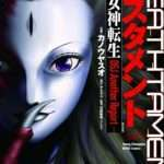 Deathtament: Shin Megami Tensei DSJ -Another Report- Manga Volume 2 Cover Art Revealed