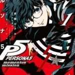 Persona 5: Mementos Mission Manga Volume 1 Cover Art Revealed