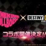Destiny Child x Catherine: Full Body In-Game Collaboration Event Announced