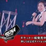 Persona Super Live: P-Sound Street 2019 Concert Commercial #2 Released