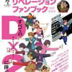 Shin Megami Tensei: Liberation Dx2 1st Anniversary Fan Book Announced for March 28, 2019