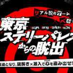 Real Escape Game x Persona 5 Collaboration Announced for July 2019