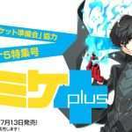 Comiket Plus Vol. 12 Features Persona 5, Special Illustrations