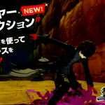 Persona 5 Royal Morgana's Report #2 Video Featuring Dungeon Exploration and Combat