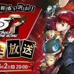 Persona 5 Royal First Gameplay Live Stream Announced for August 2, 2019