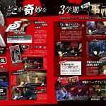 Persona 5 Royal Dengeki PlayStation Vol. 679 Scans