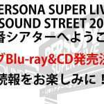 Persona Super Live 2019 Blu-ray and CD Release Announced