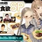 13 Sentinels: Aegis Rim Autumn Great Appetite SP Live Stream Announced for September 22, 2019