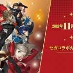 Persona 5 Royal Sega Collaboration Cafe Announced for November 2019