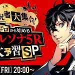 Persona 5 Royal Introductory Special Live Stream Announced for September 27, 2019