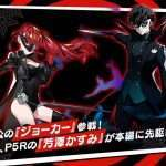 Persona 5 Royal x Star Ocean: Anamnesis Collaboration to be Held in October 2019, Features Persona 3 and Persona 4, Character Art Revealed