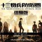 13 Sentinels: Aegis Rim Demo Released in Japan, Demo Streaming Guidelines, Social Media Pictures