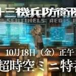 13 Sentinels: Aegis Rim 'Super Dimension Mini Special Live Stream' Announced for October 18, 2019