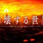 13 Sentinels: Aegis Rim 'Stairway to the End' Video, Princess Crown PS4 Gameplay Released