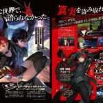 Dengeki PlayStation Vol. 681 Persona 5 Royal Scans Feature Game Overview