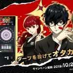 DARTSLIVE x Persona 5 Royal Collaboration Key Art Released, Begins on October 23, 2019