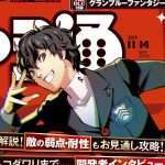 Persona 5 Royal Featured on Weekly Famitsu Magazine Issue #1613 Cover
