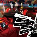 Persona 5 Royal Scans Feature New 'My Palace' Mode, DLC