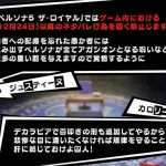 Atlus Releases Persona 5 Royal Spoiler Warning, Media Distribution Guidelines