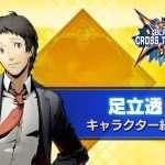 Blazblue: Cross Tag Battle Version 2.0 Tohru Adachi Trailer