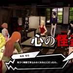 Persona 5 Scramble: The Phantom Strikers Gameplay Video, Details Revealed