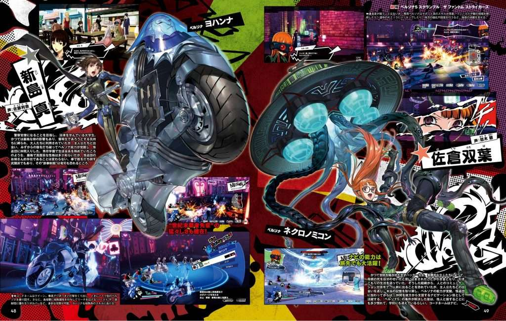 persona 5 scramble  the phantom strikers scans feature