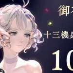 13 Sentinels: Aegis Rim Achieves 100k Copies Shipped in Japan