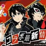 Persona 5 Royal x Sword Art Online Collaboration Live Stream Announced for February 4, 2020