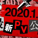 Persona 5 Scramble: The Phantom Strikers PV02 Trailer Releasing on January 9, 2020