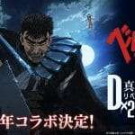 Shin Megami Tensei: Liberation Dx2 x Berserk Collaboration Announced